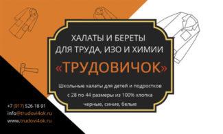 Верни 200Р за халатик «Трудовичок» Диагональ